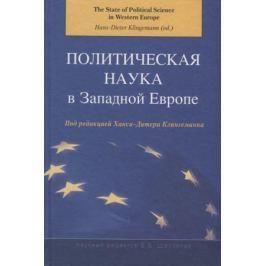 Клингеманн Х. Политическая наука в Западной Европе