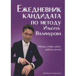 Валинуров И. Ежедневник кандидата по методу Ильгиза Валинурова. Месяц, чтобы найти работу своей мечты!
