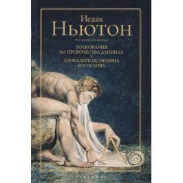 Ньютон И. Толкования на пророчества Даниила и Апокалипсис Иоанна Богослова