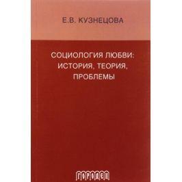Кузнецова Е. Социология любви: история, теория, проблемы. Монография