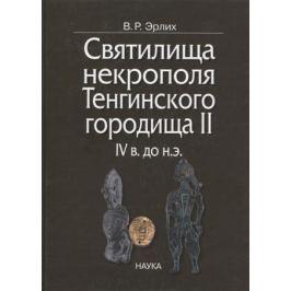 Эрлих В. Святилища некрополя Тенгинского городища II, IV в. до н.э.