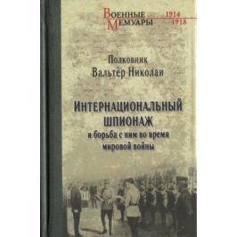 Николаи В. Интернациональный шпионаж и борьба с ним во время мировой войны