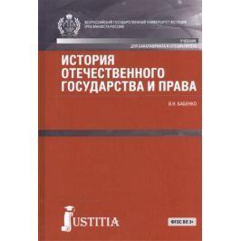 Бабенко В. История отечественного государства и права. Учебник для бакалавров
