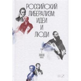 Кара-Мурза А. (ред.) Российский либерализм: Идеи и люди. В 2-х томах (комплект из 2 книг)