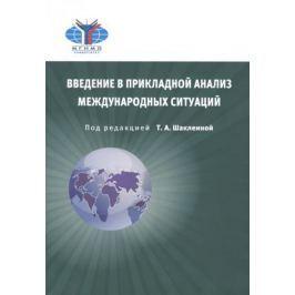Шаклеина Т. (ред.) Введение в прикладной анализ международных ситуаций