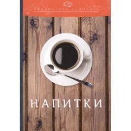 Ратушный А., Аминов С., Лобанов К., Перфилова О. Напитки