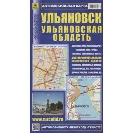 Ульяновск. Ульяновская область. Автомобильная карта с достопримечательностями. Масштаб 1:26 000 (в 1см 260м). Масштаб 1:450 000 (в 1см 4,5км)