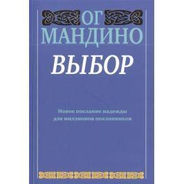 Мандино О. Выбор