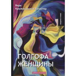 Крыжановская-Рочестер В. Голгофа женщины