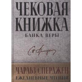 Сперджен Ч. Чековая книжка банка веры. Ежедневные чтения