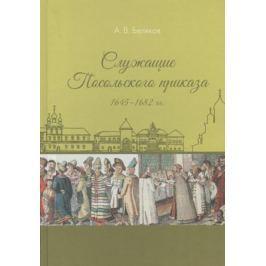 Беляков А. Служащие Посольского приказа 1645-1682 гг.
