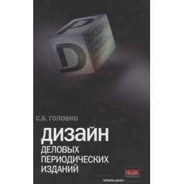 Головко С. Дизайн деловых периодических изданий