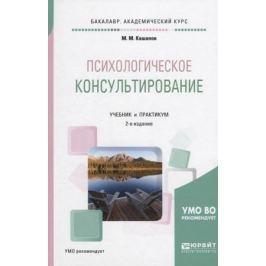 Кашапов М. Психологическое консультирование. Учебник и практикум