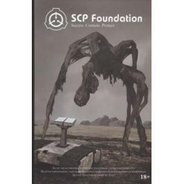 Дуксин А. SCP Foundation. Secure. Contain. Protect. Книга 1