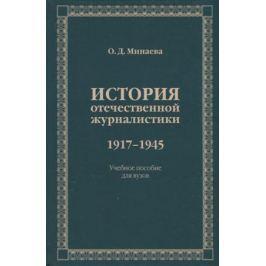 Минаева О. История отечественной журналистики 1917-1945. Учебное пособие