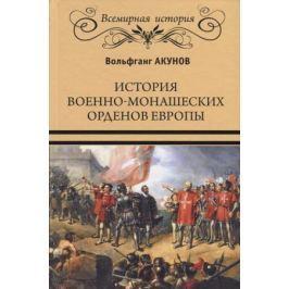 Акунов В. История военно-монашеских орденов Европы