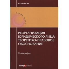 Галазова З. Реорганизация юридического лица: теоретико-правовое обоснование. Монография