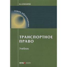 Егиазаров В. Транспортное право. Учебник