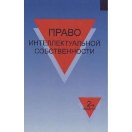Коршунов Н., Эриашвили Н., Липунов В., Кандлен А. и др. Право интеллектуальной собственности