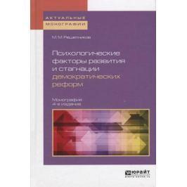 Решетников М. Психологические факторы развития и стагнации демократических реформ. Монография