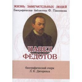 Дитерихс Л. Павел Федотов. Его жизнь и художественная деятельность. Биографический очерк (миниатюрное издание)