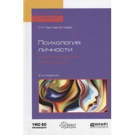 Нартова-Бочавер С. Психология личности и межличностных отношений