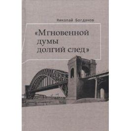 Богданов Н. Мгновенной думы долгий след. Избранные патографические статьи