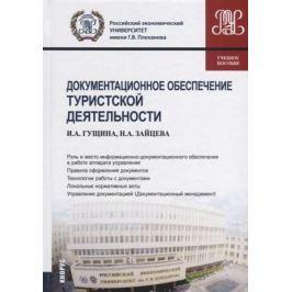 Гущина И., Зайцева Н. Документационное обеспечение туристской деятельности. Учебное пособие