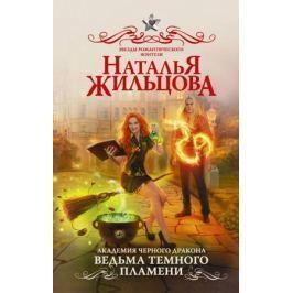 Жильцова Н. Академия черного дракона. Ведьма темного пламени