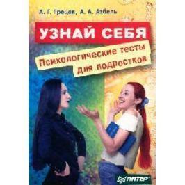 Грецов А. Узнай себя Психол. тесты для подростков