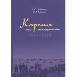 Дубровская Е., Кораблев Н. Карелия в годы Первой мировой войны. 1914–1918
