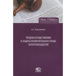 Ворожевич А. Пределы осуществления и защиты исключительного права патентообладателя