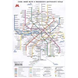 Схема линий метро и Московского центрального кольца. 2018 год