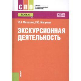 Матюхина Ю., Мигунова Е. Экскурсионная деятельность. Учебное пособие