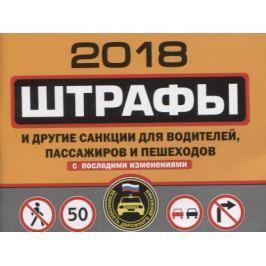 Мубаракшин Р. (ред.) Штрафы и другие санкции для водителей, пассажиров и пешеходов (с последними изменениями на 2018 год)