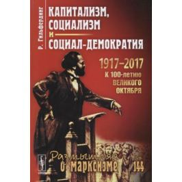 Гильфердинг Р. Капитализм, социализм и социал-демократия