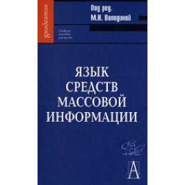 Володина М. (ред.) Язык средств массовой информ.