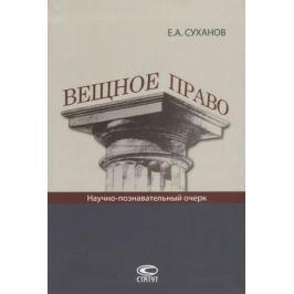 Суханов Е. Вещное право. Научно-познавательный очерк