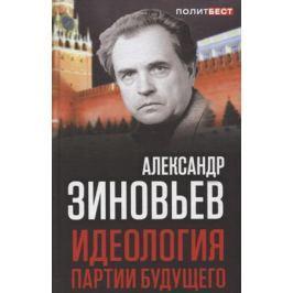 Зиновьев А. Идеология партии будущего