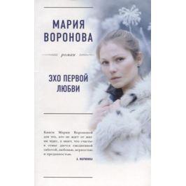 Воронова М. Эхо первой любви