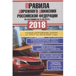 Таранин А. (отв.ред) Правила дорожного движения Российской Федерации на 01.05.2018 года