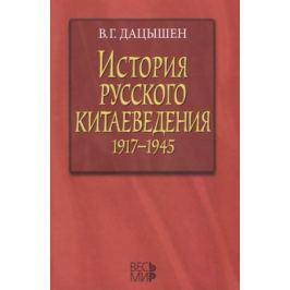 Дацышен В. История русского китаеведения 1917–1945