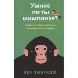 Б. Эмбридж Умнее ли ты шимпанзе? Сразись с поразительно умным животным