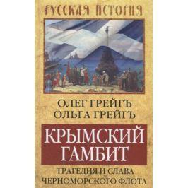 Грейгъ О., Грейгъ О. Крымский гамбит. Трагедия и слава Черноморского флота