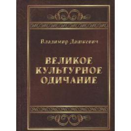 Дашкевич В. Великое культурное одичание. Арт-анализ