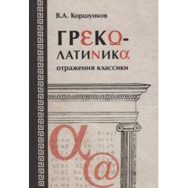 Коршунков В. Греколатиника. Отражения классики