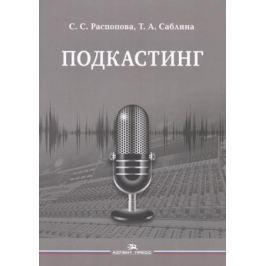 Распопова C., Саблина Т. Подкастинг. Учебное пособие