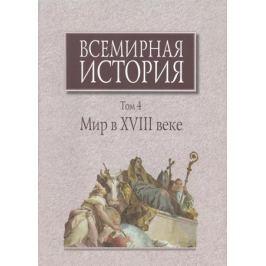 Карп С. (отв. ред.) Всемирная история. Том 4. Мир в XVIII веке