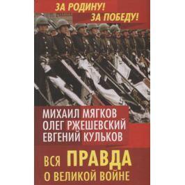 Мягков М., Ржешевский О., Кульков Е. Вся правда о Великой войне