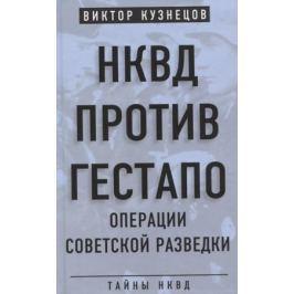 Кузнецов В. НКВД против гестапо. Операции советской разведки